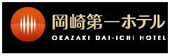 岡崎第一ホテル