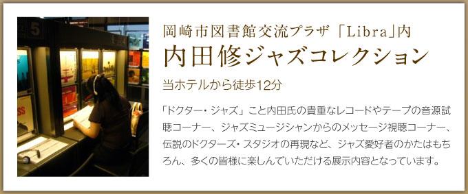 内田修ジャズコレクション