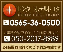 お電話でのご予約は050-2017-8989