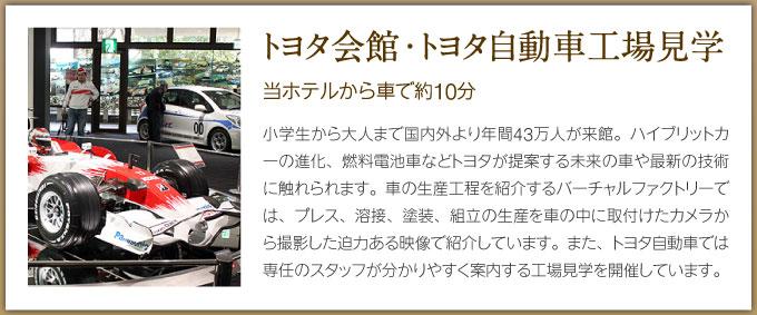 トヨタ会館・トヨタ自動車工場見学