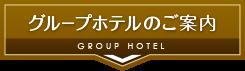 グループホテルのご案内